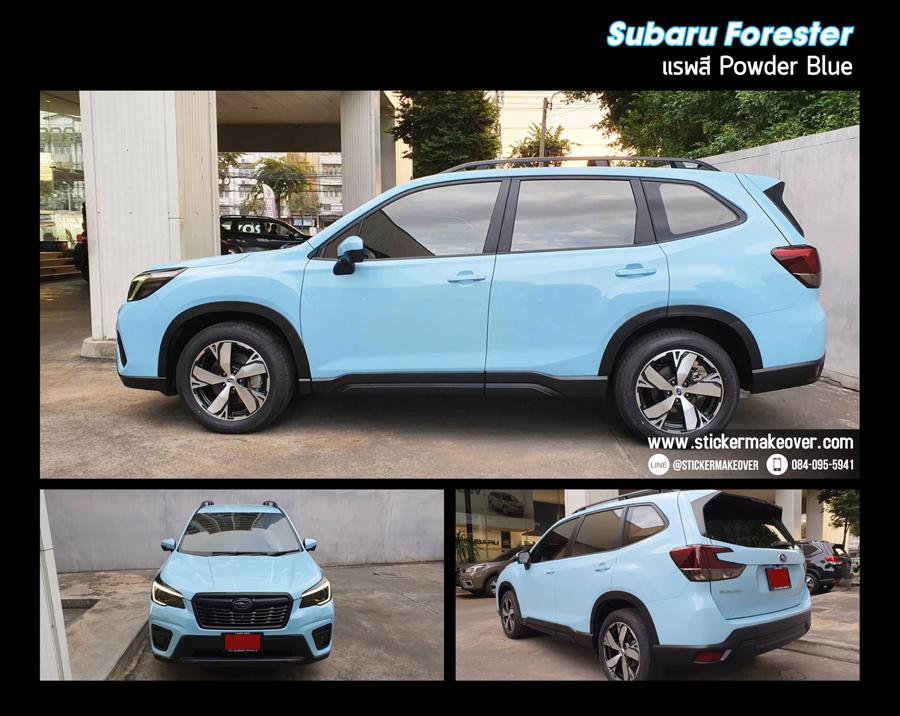 สติกเกอร์สี Powder blue หุ้มเปลี่ยนสี Subaru Forester หุ้มเปลี่ยนสีรถด้วยสติกเกอร์ wrap car  แรพเปลี่ยนสีรถ แรพสติกเกอร์สีรถ เปลี่ยนสีรถด้วยฟิล์ม หุ้มสติกเกอร์เปลี่ยนสีรถ wrapเปลี่ยนสีรถ ติดสติกเกอร์รถ ร้านสติกเกอร์แถวนนทบุรี หุ้มเปลี่ยนสีรถราคาไม่แพง สติกเกอร์ติดรถทั้งคัน ฟิล์มติดสีรถ สติกเกอร์หุ้มเปลี่ยนสีรถ3M  สติกเกอร์เปลี่ยนสีรถ oracal สติกเกอร์เปลี่ยนสีรถเทาซาติน